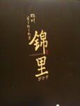錦里 ロゴ