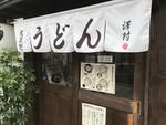 うどん屋「武蔵野うどん 澤村 浦和店」