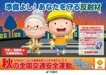 平成29年度 秋の全国交通安全運動