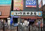 居酒屋「いづみや 本店」 外観