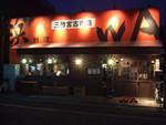 居酒屋「三陸宮古市場WA」 外観