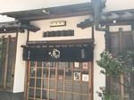 天ぷら屋「大黒家天麩羅 本店」 外観