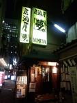 居酒屋「夢や 品川店」 外観