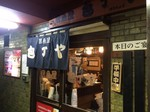 居酒屋「包丁や 品川東口店」 外観