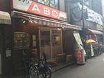 洋食屋「キッチンABC 池袋東口店」 外