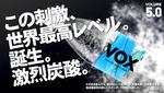 VOX 広告