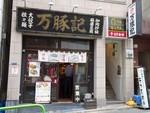 中華料理屋「万豚記 市ヶ谷店」 外観