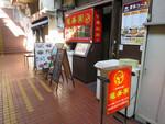 中華料理屋「龍盛園 品川高輪口店」