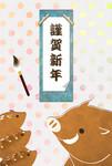謹賀新年 平成31年(いのしし年)