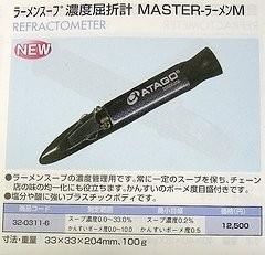 Mad-Tanuki2009-01-13