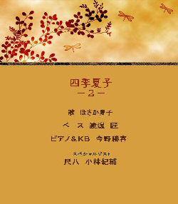 NATSUCO2006-08-08