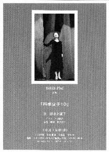 NATSUCO2008-10-17