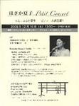 NATSUCO2008-11-23