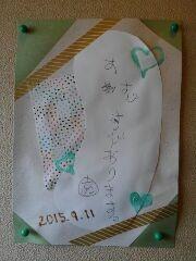 NATSUCO2016-04-08