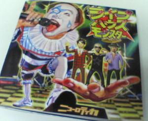 RYOJI2009-05-26