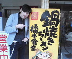 RYOJI2010-01-12