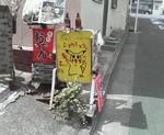RYOJI2010-03-23