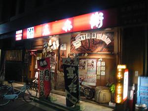 漢たちのクリスマスパ〜リィ2009
