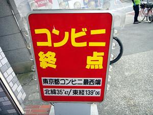 GWサイクリング(1日目)多摩〜丹波山
