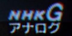 NHKアナログマーク