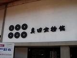 会場近くの真田宝物館