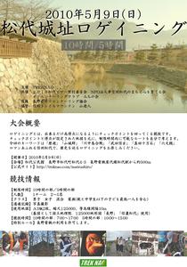 TREKNAO2010-04-02