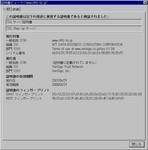 NTT-BCのSSLサーバ証明書
