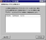 Firefox 3.6.2 、互換性のない AddOn