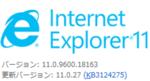 IE11 ビルド 11.0.9600.18163 (Win7)