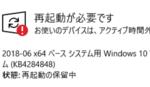 Windows 10 [1803] KB4284848