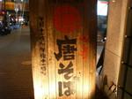 ajiyoshi2004-10-14
