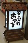 akaibara2007-05-11