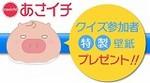 akaibara2018-01-09