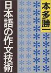 「日本語の作文技術」本多勝一