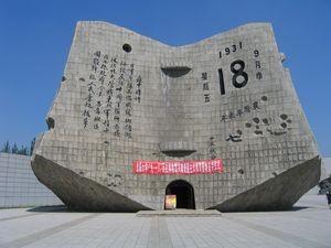 九・一八歴史記念館