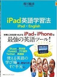 iPad英語学習法