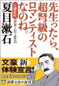 文豪ナビ「夏目漱石」