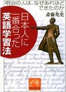 日本人に一番合った英語法