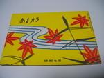 amanatsu_shoten2015-09-01