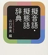 山口仲美編『擬音・擬態語辞典』(講談