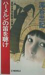asuka_sitsucho2004-01-27