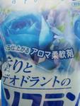 ブルー香?の柔軟剤
