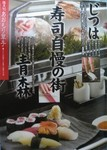 寿司自慢の街・青森