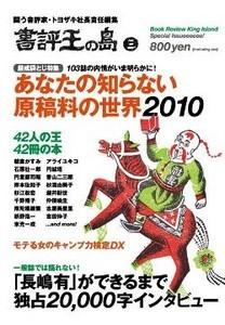 bookreviewking2009-12-02