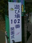 なみすけ(小)