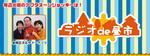 コテコテ名古屋の大御所かぁ〜