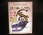 bousisensei2011-11-23