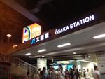 大阪出る時に「しまった!」と撮った