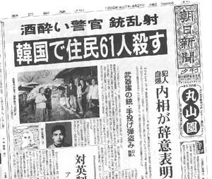 韓国での大虐殺
