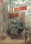 bqsfgame2016-12-12